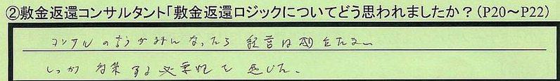 12henkan-hokkaidohoroizumigun-wk.jpg