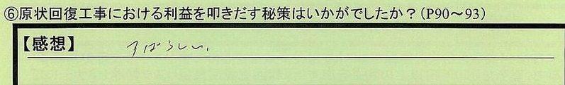 12hisaku-hokkaidohoroizumigun-wk.jpg