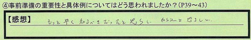 12jizen-hokkaidohoroizumigun-wk.jpg