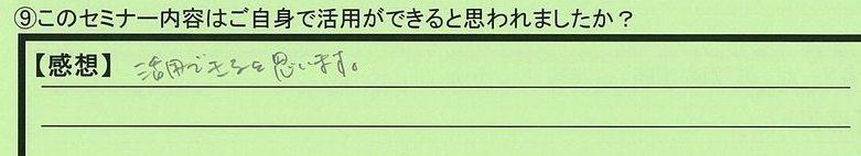 12katuyou-oitakenoitashi-koichiro.jpg