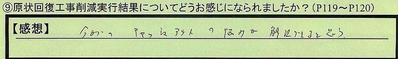 12kekka-hokkaidohoroizumigun-wk.jpg