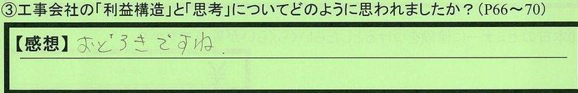 12koujikaisha-tokumeikibou.jpg