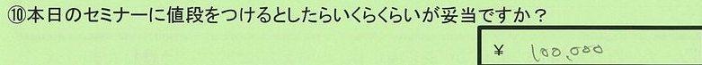 12nedan-oitakenoitashi-koichiro.jpg