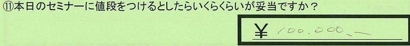 12nedan-tokumeikibou.jpg