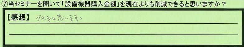 12sakugen-oitakenoitashi-koichiro.jpg