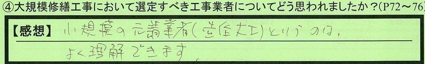 12sentei-tokumeikibou.jpg