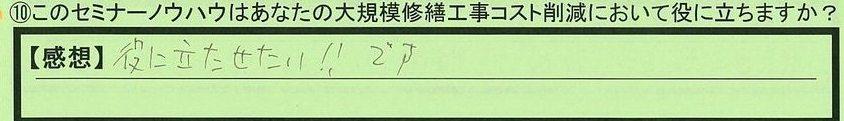 12yakunitatu-tokumeikibou.jpg