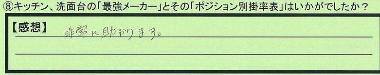 13kakeritu-saitamakensaitamashi-to.jpg