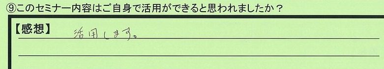 13katuyou-saitamakensaitamashi-to.jpg