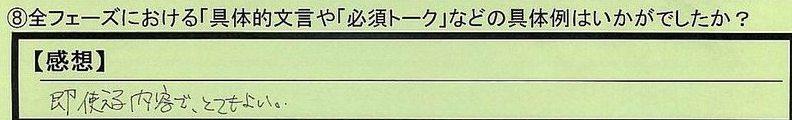 13mongon-osakafusuitashi-yokoyama.jpg