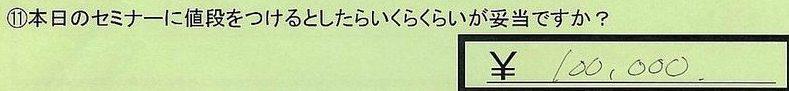 13nedan-osakafusuitashi-yokoyama.jpg