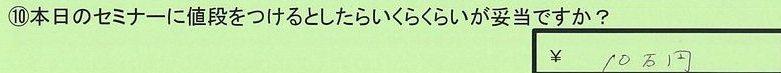 13nedan-saitamakensaitamashi-to.jpg