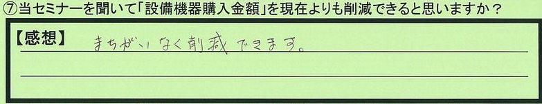 13sakugen-saitamakensaitamashi-to.jpg