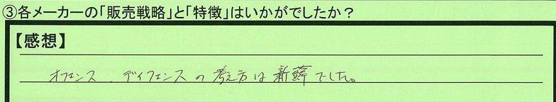 13senryaku-saitamakensaitamashi-to.jpg
