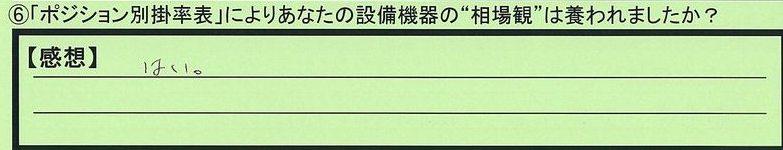 13soubakan-saitamakensaitamashi-to.jpg