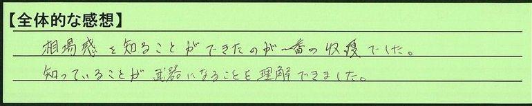13zentai-saitamakensaitamashi-to.jpg