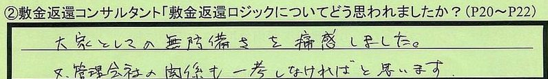 14henkan-hokkaidotomakomaishi-sn.jpg