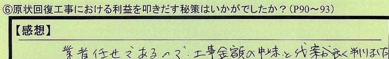 14hisaku-hokkaidotomakomaishi-sn.jpg