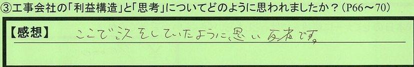 14koujikaisha-ehimekenmatuyamashi-kh.jpg