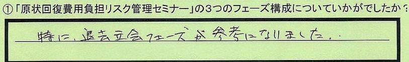 14kousei-hokkaidotomakomaishi-sn.jpg