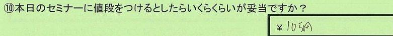 14nedan-aichikennagoyashi-sk.jpg