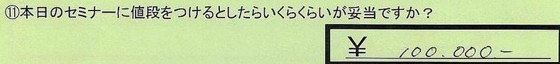14nedan-hokkaidotomakomaishi-sn.jpg