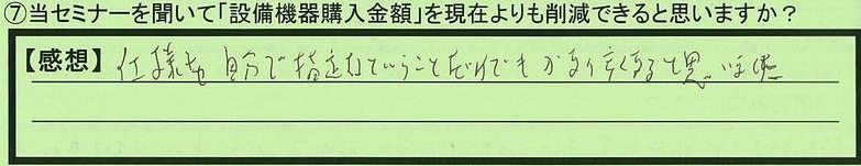 14sakugen-aichikennagoyashi-sk.jpg