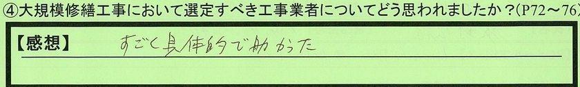 14sentei-ehimekenmatuyamashi-kh.jpg