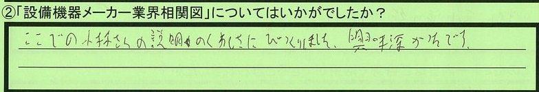 14soukanzu-aichikennagoyashi-sk.jpg