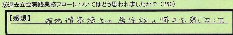 14tatiai-hokkaidotomakomaishi-sn.jpg