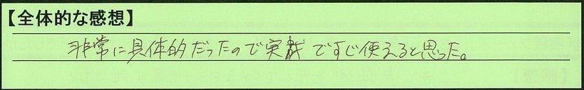 14zentai-ehimekenmatuyamashi-kh.jpg