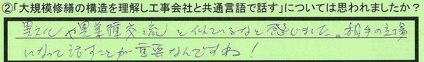 15gengo-saitamakenkasukabeshi-masuda.jpg