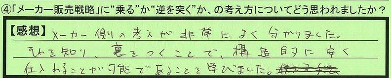 15gyaku-kanagawakenfujisawashi-kadowaki.jpg