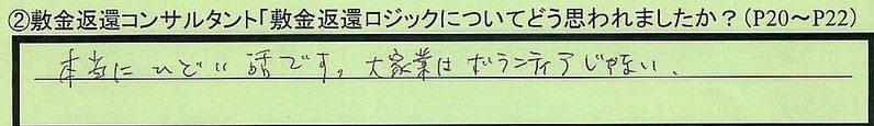 15henkan-miyagikensendaishi-saito.jpg