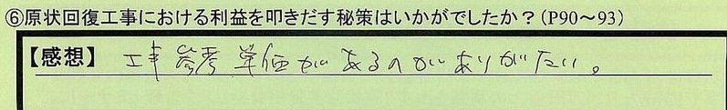 15hisaku-miyagikensendaishi-saito.jpg