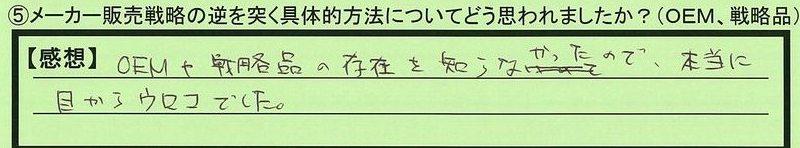 15houhou-kanagawakenfujisawashi-kadowaki.jpg