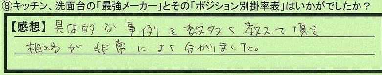 15kakeritu-kanagawakenfujisawashi-kadowaki.jpg