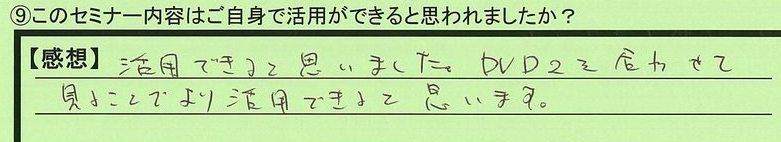 15katuyou-kanagawakenfujisawashi-kadowaki.jpg