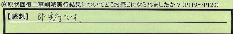15kekka-miyagikensendaishi-saito.jpg