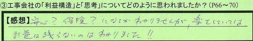 15koujikaisha-saitamakenkasukabeshi-masuda.jpg