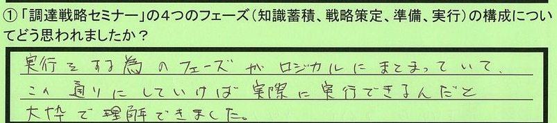 15kousei-kanagawakenfujisawashi-kadowaki.jpg