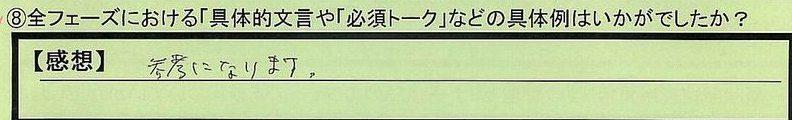 15mongon-miyagikensendaishi-saito.jpg