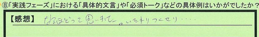 15mongon-saitamakenkasukabeshi-masuda.jpg