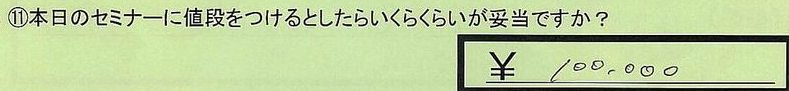 15nedan-miyagikensendaishi-saito.jpg