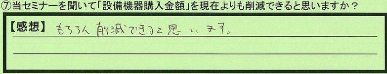 15sakugen-kanagawakenfujisawashi-kadowaki.jpg