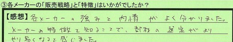 15senryaku-kanagawakenfujisawashi-kadowaki.jpg