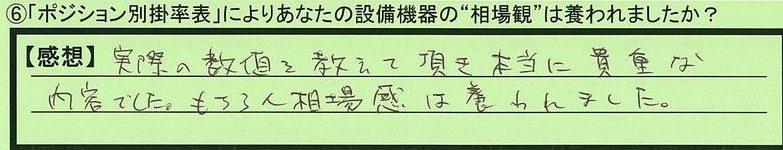 15soubakan-kanagawakenfujisawashi-kadowaki.jpg