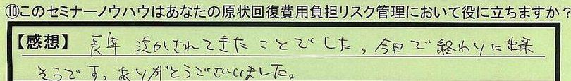 15yakunitatu-miyagikensendaishi-saito.jpg