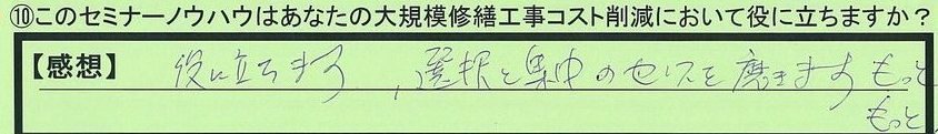 15yakunitatu-saitamakenkasukabeshi-masuda.jpg