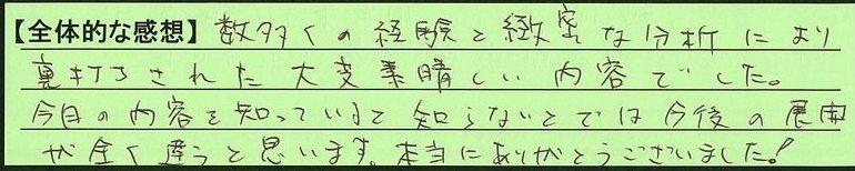 15zentai-kanagawakenfujisawashi-kadowaki.jpg